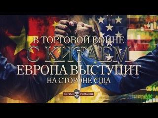 В торговой войне с Китаем Европа выступит на стороне США (Романов Роман)