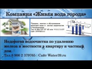 Недорогая водоочистка для квартиры и частного дома.