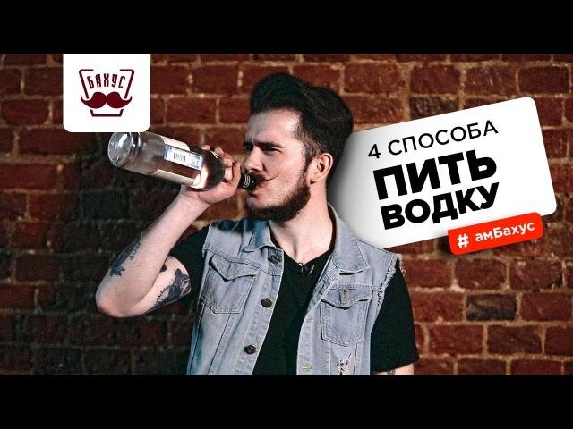 4 способа пить водку пьяная история о трезвых корейцах