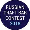 Russian Craft Bar Contest