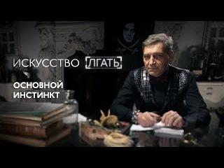 «Искусство лгать»: Александр Невзоров об «Основном инстинкте»