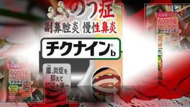Thuốc viêm xoang Chikunain giá sỉ Hàng nội địa Nhật Bản
