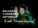 В небе «Ночные ведьмы»: Елена Камбурова. Баллада о военных лётчицах, 1981. Score