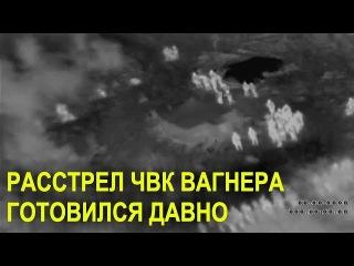 """ПЕНТАГОН СПАЛИЛСЯ: КАК B-52 БОМБИЛИ """"ВАГНЕРА""""   сирия расстрел колонны чвк вагнера потери в сирии"""