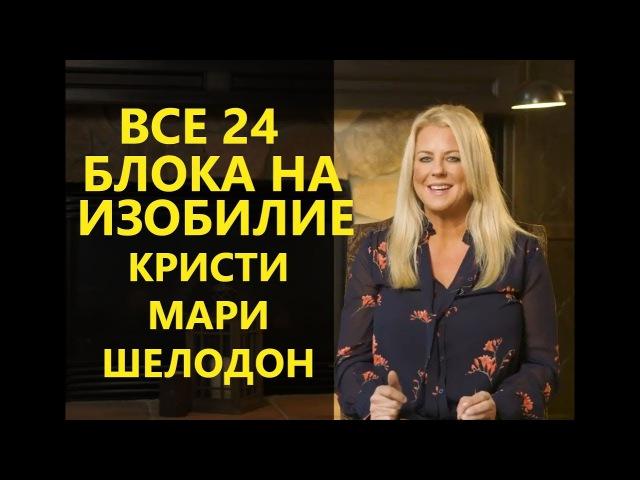 🍑 Разоблачила Все 24 Блока на Изобилие в Подсознании - Кристи Мари Шелдон