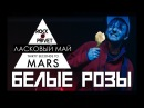 Ласковый Май 30 Seconds To Mars - Белые Розы (Cover by ROCK PRIVET)