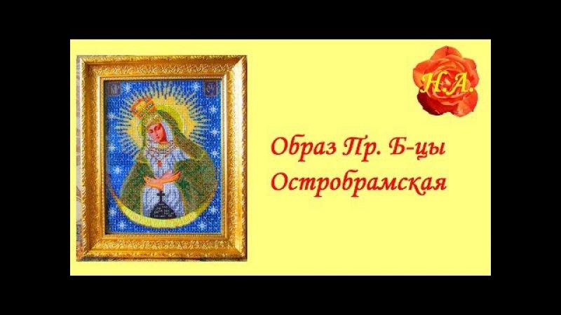 Образ ПрБцы Остробрамская. Вышивка бисером икон. Пополнение коллекции .