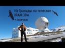 Как из Гранады попасть на телескоп IRAM