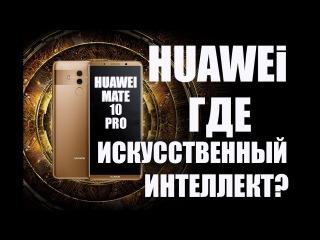 Обзор Huawei Mate 10 Pro - флагман с интеллектом, смекаешь?