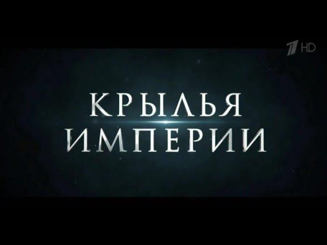 Крылья империи сериал 2017 смотреть онлайн 1 и 2 серия анонс фильм новинка