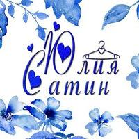Интернет-магазин одежды Юлия Сатин