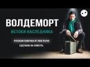 ВОЛДЕМОРТ ИСТОКИ НАСЛЕДНИКА / на русском языке