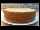 БИСКВИТ, который ПОЛУЧАЕТСЯ ВСЕГДА Очень вкусный рецепт приготовления бисквита.