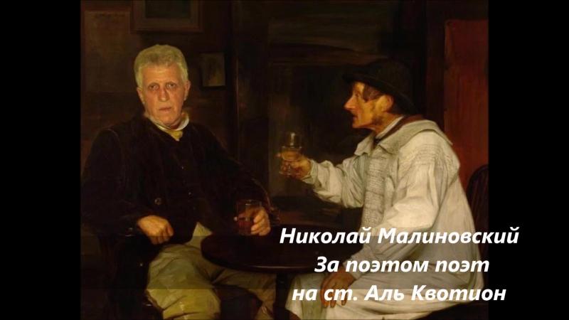 Авт исп Николай Малиновский За поэтом поэт на ст Аль Квотион