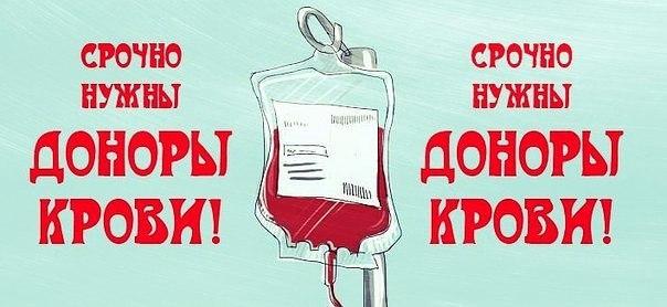 Картинка срочно нужна кровь