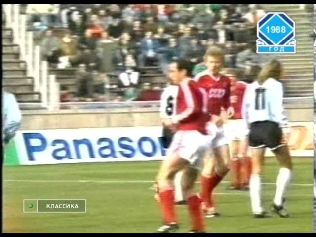 Западный Берлин Международный турнир Турнир четырех наций СССР Аргентина 1988 4 2