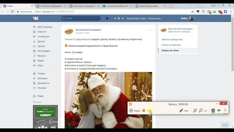 Итоги розыгрыша от Письмо от Деда Мороза 25 11 17
