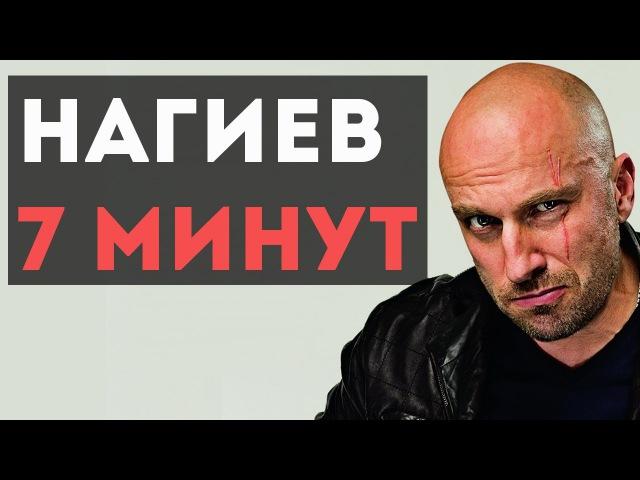 Дмитрий Нагиев 3 качества которые сделают вас харизматичнее