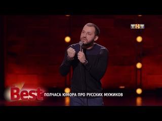 ТНТ. Best, 32 выпуск. Полчаса юмора про русских мужиков ()