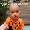 Яшин Иван, ДЦП. Дайте Счастью шанс!