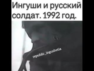 1992год Геноцид Ингушского народа..осетино-Ингушский конфликт..Пригородный район