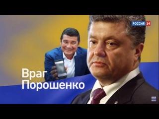 """""""Я поставлю раком Порошенко и поимею""""  Онищенко раскрыл суть Вальцмана."""
