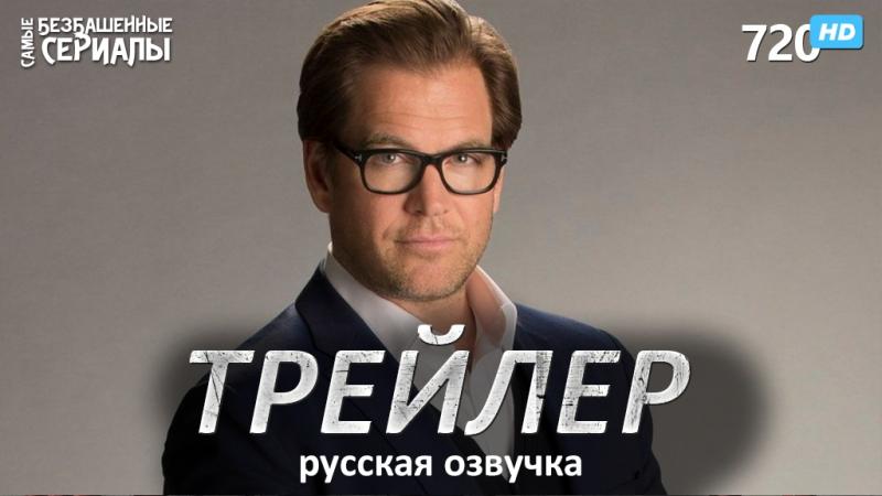 Булл Bull 1 сезон Трейлер RUS HD 720