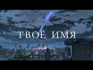 Твое имя - Русский трейлер #2 (в кино с 7 сентября)