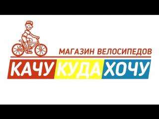 Качу Куда Хочу - магазин велосипедов