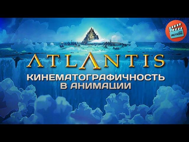 Атлантида Кинематографичность в анимации