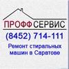ПроффСервис - ремонт стиральных машин в Саратове