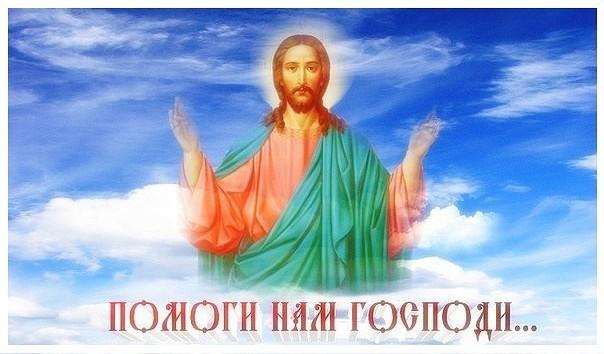 Господи помоги прикольные картинки