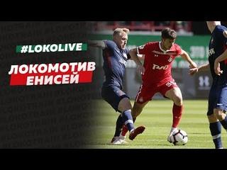 #LokoLive о матче #ЛокоЕнисей // Дерзкий Михалик, подарок от Фарфана, очень добрый маскот