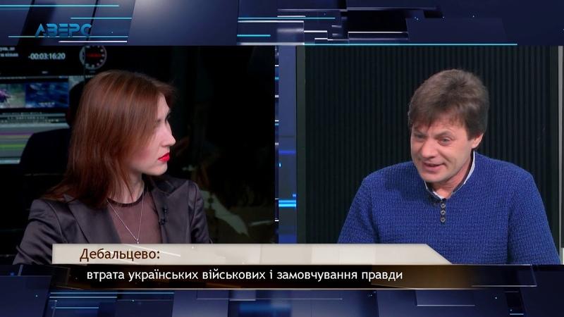 Дебальцевовтрата українських військових і замовчування правди