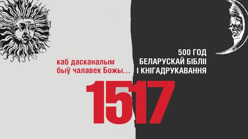 Спектакль 1517 у Менску 15 і 29 кастрычніка 19 00