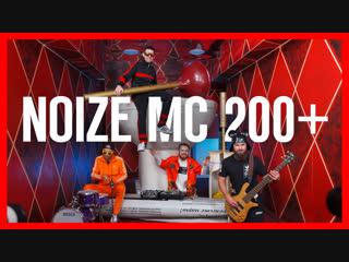 Noize MC  200+