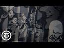 Н.В.Гоголь. Опера Д.Шостаковича Нос . Московский камерный музыкальный театр Б.Покровского (1979)