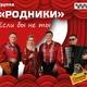 "Группа ""Родники"" - Светка-Конфетка"