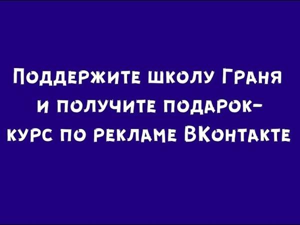 Подарок за вход в клуб попечителей: курс по рекламе ВКонтакте