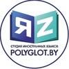 POLYGLOT.BY | Студия иностранных языков