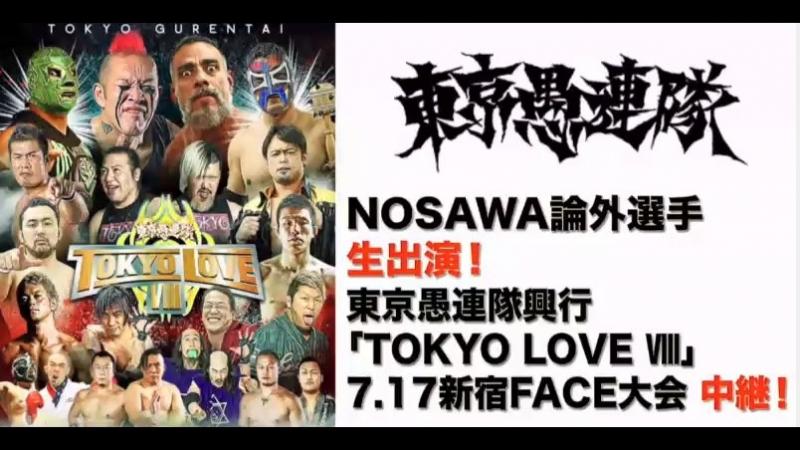 Tokyo Gurentai Tokyo Love VIII 2018 07 17