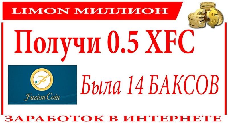ОСТАЛОСЬ ПАРУ ДНЕЙ ПОЛУЧИ 0.5 XFC МОНЕТ КОТОРЫЙ СТОИЛИ 14 БАКСОВ