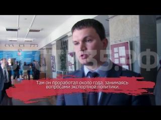 Бывший вице-губернатор Вологодской области возглавил Федеральный экспортный центр