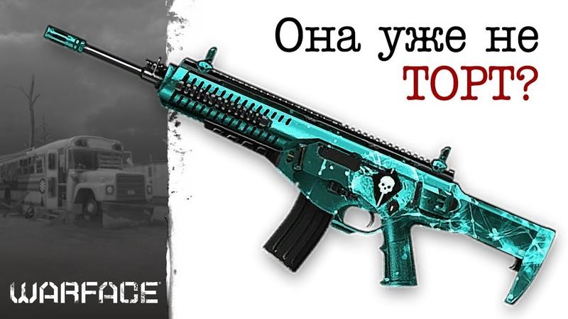 ОНА УЖЕ НЕ ТОРТ РМ с Beretta ARX160 в WARFACE