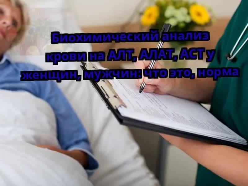 Биохимический анализ крови на АЛТ, АЛАТ, АСТ