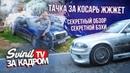 SvinilTV | ЗА КАДРОМ. Тайный обзор БММ, 124-ый жжет, собака в кадре