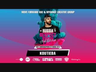 KOUTIEBA | RUSSIA RESPECT SHOWCASE 2019 Club edition OFFICIAL 4K