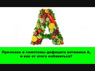Признаки и симптомы дефицита витамина А, и как от этого избавиться