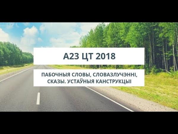 Вэбінар А23 ЦТ 2018. Пабочныя канструкцыі 2 частка (ЦТ-пасткі)
