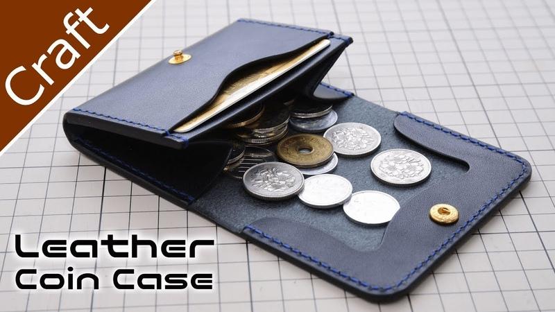 DIY レザークラフト!お札&カードも入る小銭入れの作り方 Making Leather Coin Case LeatherAc